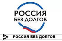 Россия без долгов