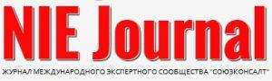 Журнал международного экспертного сообщества